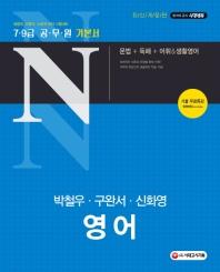 영어(공무원 N) 7 9급 공무원 기본서(2019)