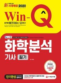 신 Win-Q 화학분석기사 필기 단기완성(2020)