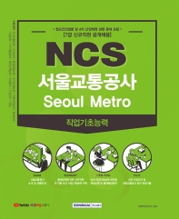 NCS 서울교통공사 직업기초능력