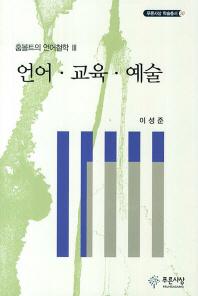 훔볼트의 언어철학 3 언어 교육 예술
