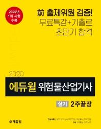 에듀윌 위험물산업기사 실기 2주 끝장(2020)