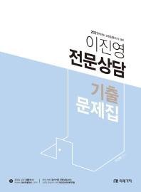 이진영 전문상담 기출문제집(2021)