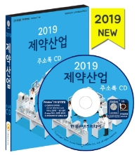 제약산업 주소록(2019)(CD)