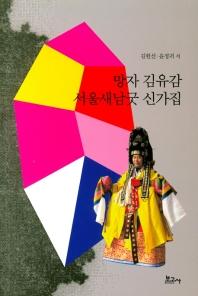망자 김유감 서울새남굿 신가집