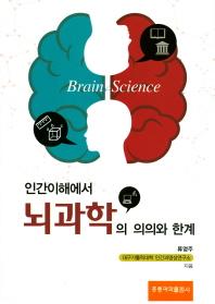 인간이해에서 뇌과학의 의의와 한계