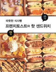 따뜻한 식사빵 프렌치토스트와 핫 샌드위치