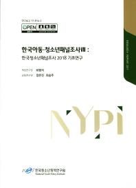 한국아동 청소년패널조사. 8: 한국청소년패널조사 2018 기초연구