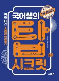 국어쌤의 탑시크릿 고등 국어 내신 1등급 만들기(2020)