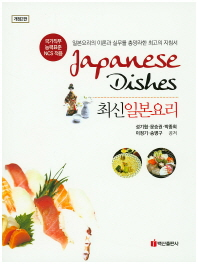 최신 일본요리