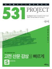 531 Project(프로젝트) 고등 국어 고전 산문 감상을 빠르게(Speedy)(2020)