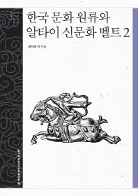 한국 문화 원류와 알타이 신문화 벨트. 2