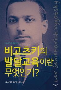 비고츠키의 발달교육이란 무엇인가?