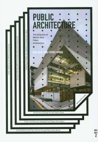유명 공공 건축 디자인 사례집