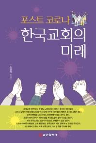 포스트 코로나 한국교회의 미래