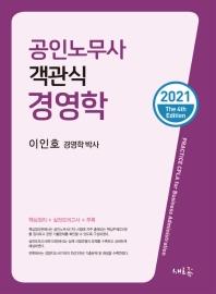 공인노무사 객관식 경영학(2021)