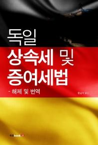 독일 상속세 및 증여세법: 해제 및 번역