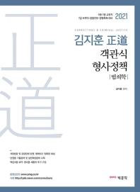 김지훈 정도 객관식 형사정책: 범죄학(2021)
