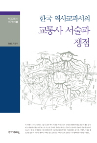 한국 역사교과서의 교통사 서술과 쟁점