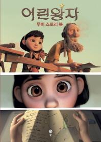 어린왕자: 무비 스토리 북
