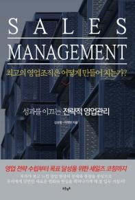 Sales Management: 최고의 영업조직은 어떻게 만들어 지는가?