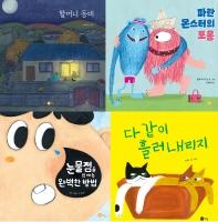 초등 1학년 감정 필독 그림책 세트(2021)