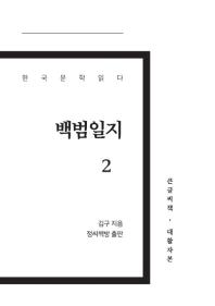 백범일지. 2(큰글씨책)