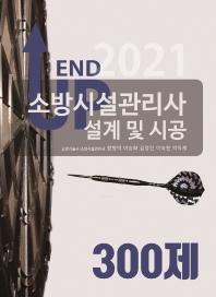 END UP 소방시설관리사 설계 및 시공 300제(2021)