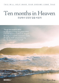 Ten Months in Heaven