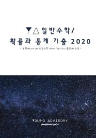 YA 일반수학/ 확률과 통계 기출 2020: 보험계리사 1차 보험수학 대비