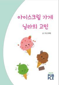아이스크림 가게 닐라의 고민 (컬러판) [양장]