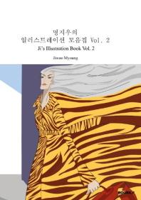 명지우의 일러스트레이션 모음집 Vol. 2 (컬러판)