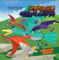 로봇하늘공룡 색칠놀이 스티커북