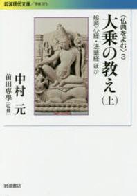 佛典をよむ 3