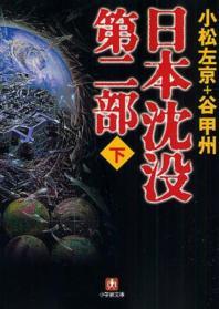 日本沈沒 第2部下
