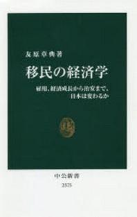 移民の經濟學 雇用,經濟成長から治安まで,日本は變わるか