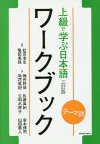 上級で學ぶ日本語ワ-クブック テ-マ別