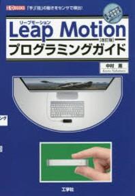 LEAP MOTIONプログラミングガイド 「手」「指」の動きをセンサで檢出!