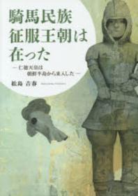 騎馬民族征服王朝は在った 仁德天皇は朝鮮半島から來入した