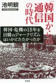 「韓國からの通信」の時代 韓國.危機の15年を日韓のジャ-ナリズムはいかにたたかったか