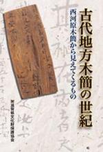 古代地方木簡の世紀 西河原木簡から見えてくるもの