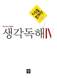 중학 국어 생각독해. 4(2021)