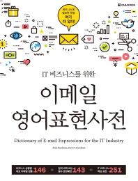IT 비즈니스를 위한 이메일 영어표현사전