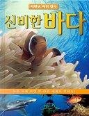 신비한 바다(저학년자연탐구)