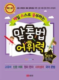 매스공 맞춤법 어휘력 5단계(초등 5학년~예비 중학생)