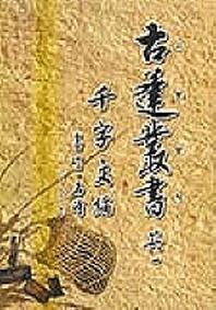 고봉총서 기일(천자문편 1)