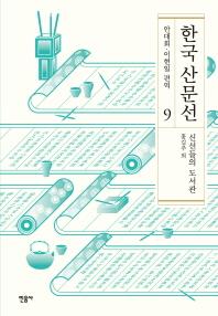 한국 산문선. 9