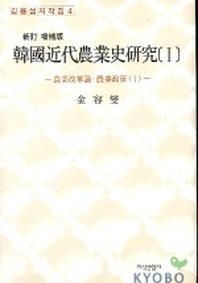 한국근대농업사연구 1