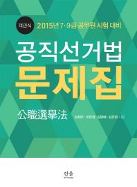 공직선거법 문제집(객관식)(2015)