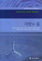 사람과 물