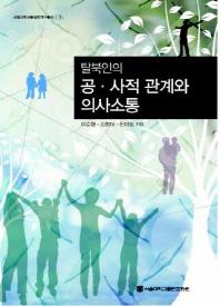 탈북인의 공 사적 관계와 의사소통